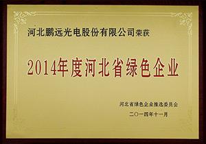 2014年度河北省绿色企业