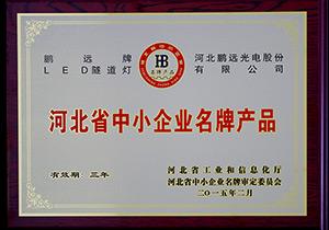 2015年2月河北省中小企业名牌产品