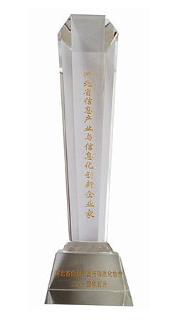 2014年河北省信息产业与信息化创新企业家