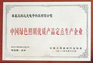 中国绿色照明优质产品定点生产企业