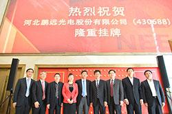 2014年4月22日鹏远光电新三板挂牌仪式