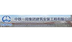 中铁一局建筑安装公司
