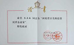 """鹏远光电董事长朱立秋荣膺""""河北省百名科技型民营企业家""""称号"""