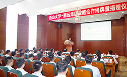 热烈祝贺燕山大学-鹏远集团战略合作揭牌暨捐赠仪式圆满举行!