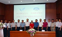 河北机场集团-河北鹏远光电战略合作签约仪式圆满举行!