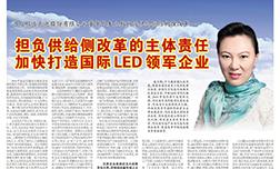 担负供给侧改革的主体责任 加快打造国际LED领军企业