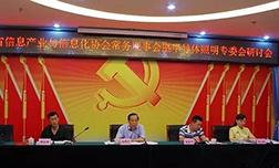 河北省信息产业与信息化协会常务理事会暨半导体照明研讨会圆满召开
