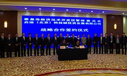 清华大学启迪控股与秦皇岛经济技术开发区签署战略合作协议