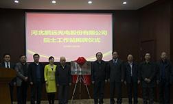 河北鹏远光电股份有限公司成立院士工作站 打造高端创新平台