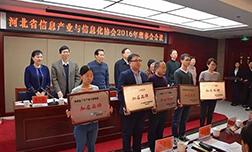 河北省信息产业与信息化协会2016年理事会会议隆重召开