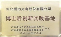 河北鹏远光电股份有限公司荣受博士后创新实践基地牌匾