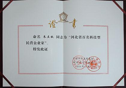 2014年河北省百名科技型民营企业家