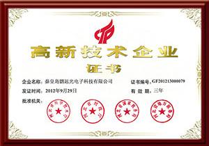 2012年河北省高新技术企业证书