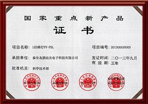 2013年LED路灯PY-PSL国家重点新产品证书