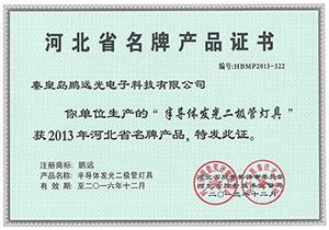 2013年河北省名牌产品证书